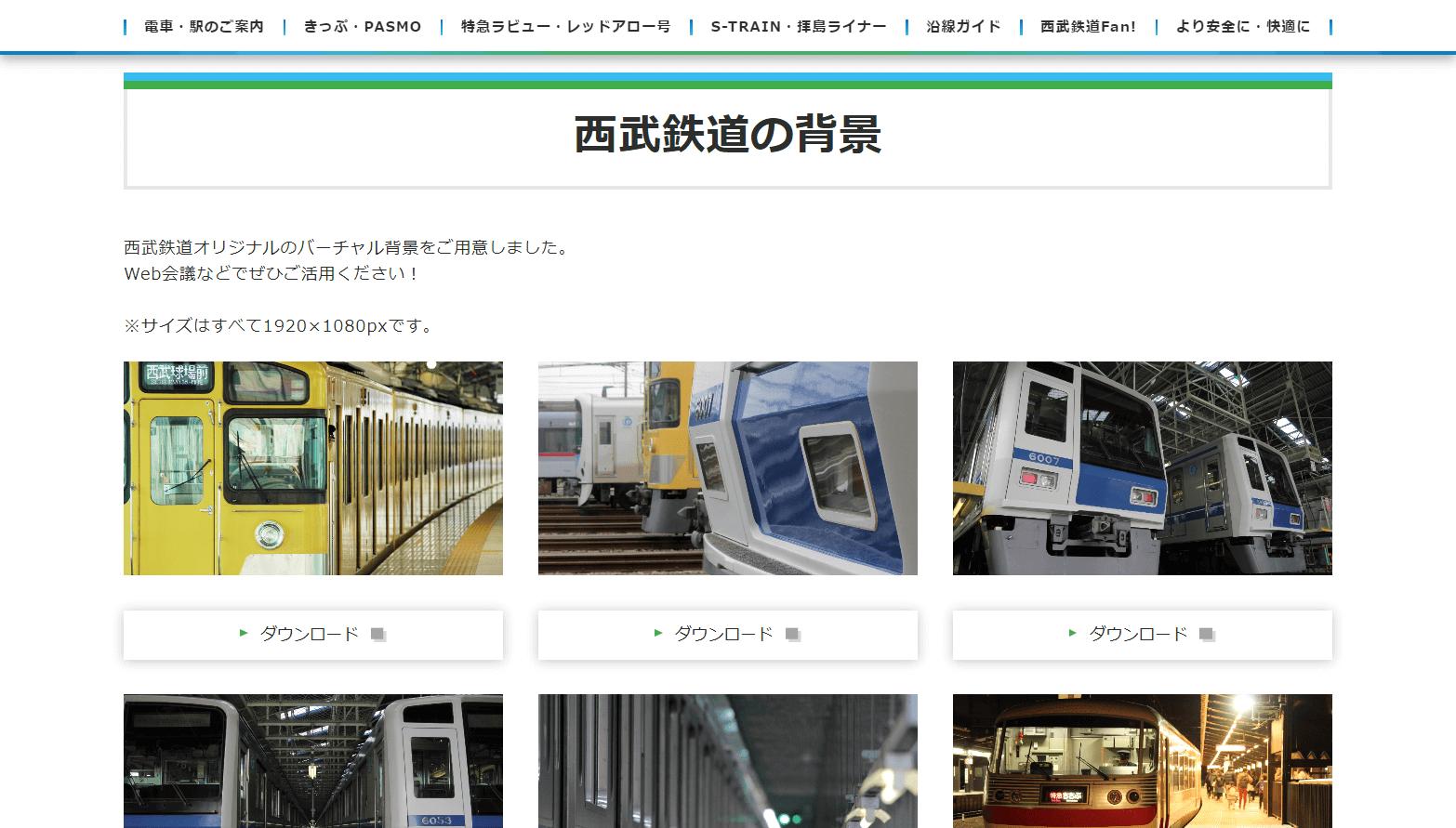 西武鉄道の背景 :西武鉄道Webサイト