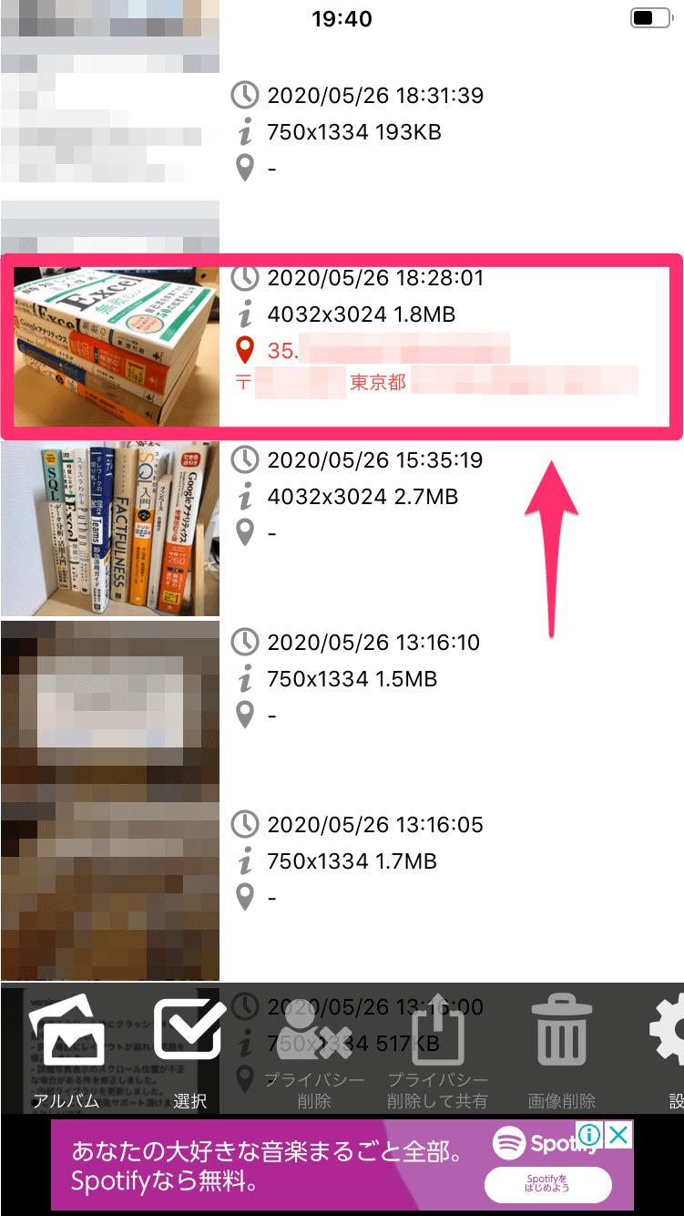 テレワークでの家バレに注意! 写真の位置情報を削除する方法