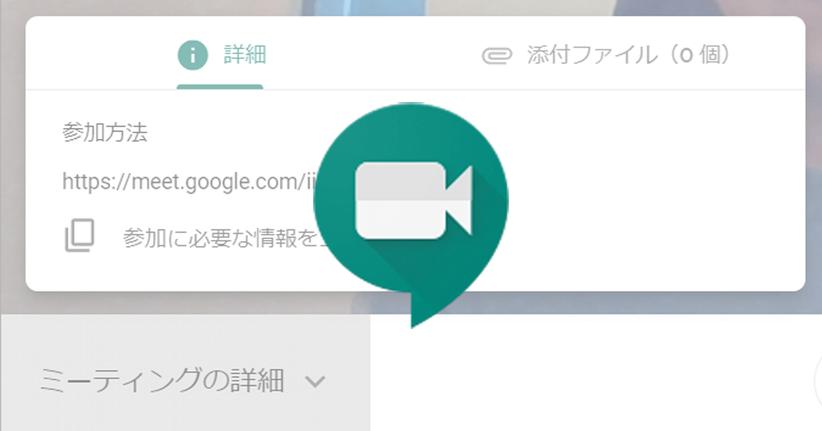 Google ミーツ