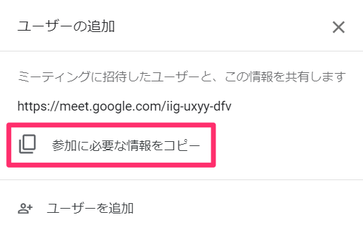 Google MeetでWeb会議のURLをコピーして招待する方法