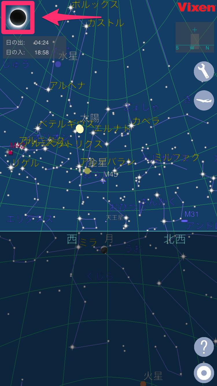 2020年6月21日は部分日食。開始・最大の時間をスマホで調べよう
