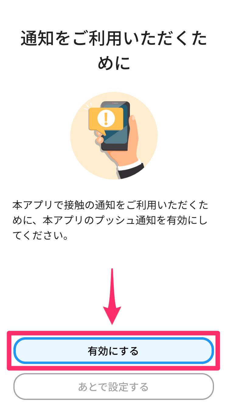 新型コロナウイルス接触確認アプリの使い方(iPhone版)