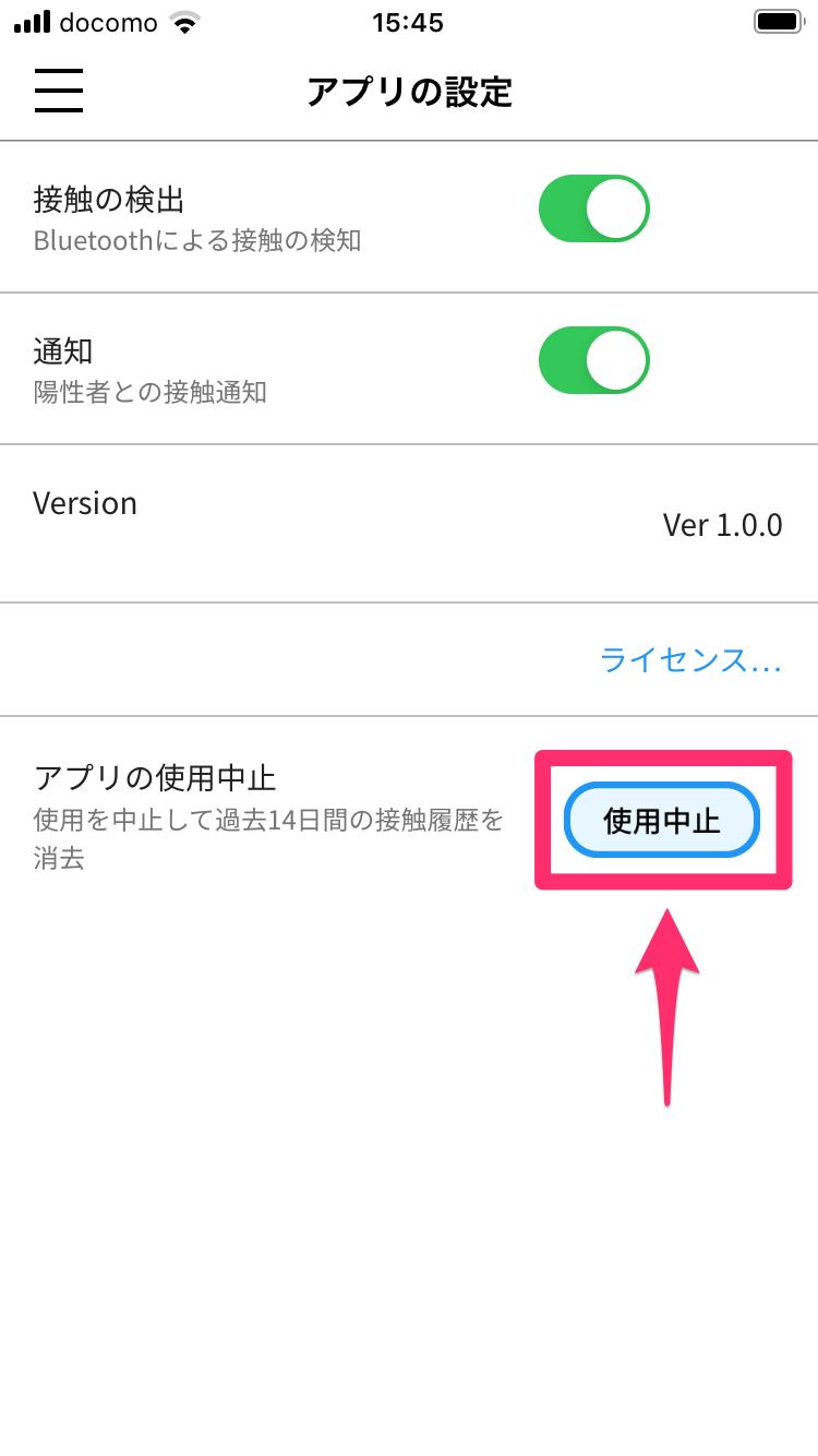 アプリ 確認 濃厚 接触