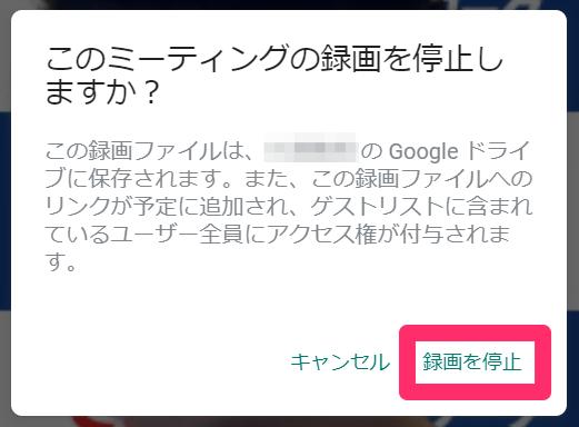 Google MeeのWeb会議を録画する方法