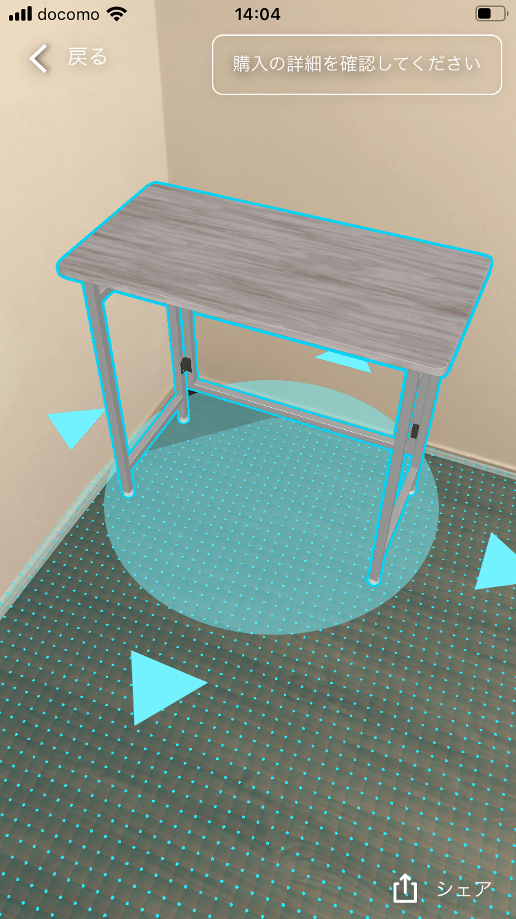 「この家具、置ける?」を解決! Amazonアプリの「ARビュー」を使う