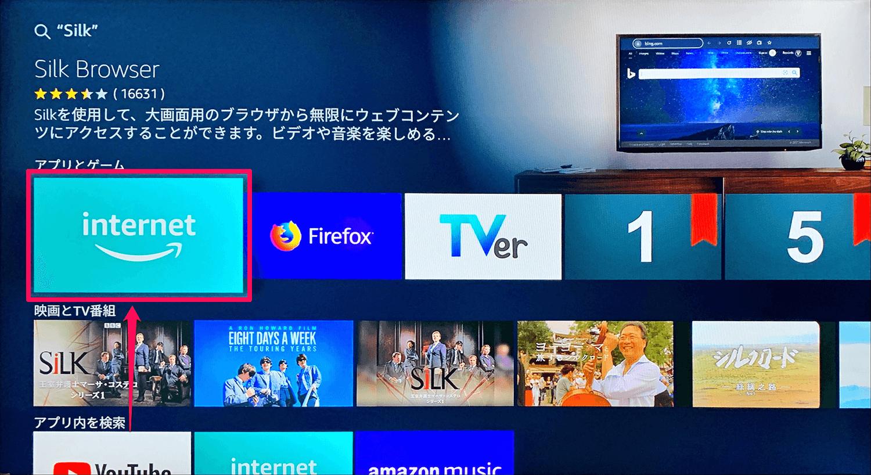 Fire TV Stickでインターネットの動画を観る方法。動画専用アプリがなくても視聴可能!