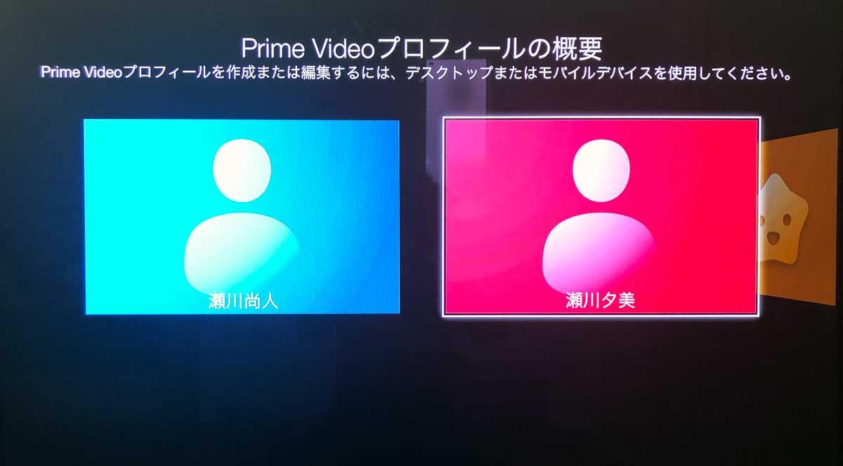 Amazonプライム・ビデオの「視聴者」を追加する方法。ウォッチリストを家族で分けられる!