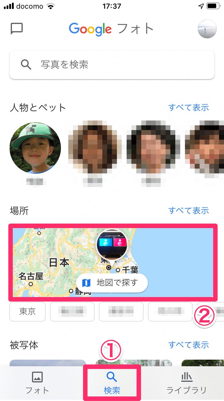 Googleフォトの「マップビュー」の使い方。地図からの写真検索が超スムーズに!