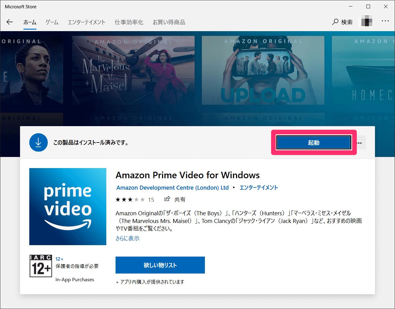 Amazonプライム・ビデオのWindowsアプリが登場。レンタルや視聴者の切り替えにも対応!