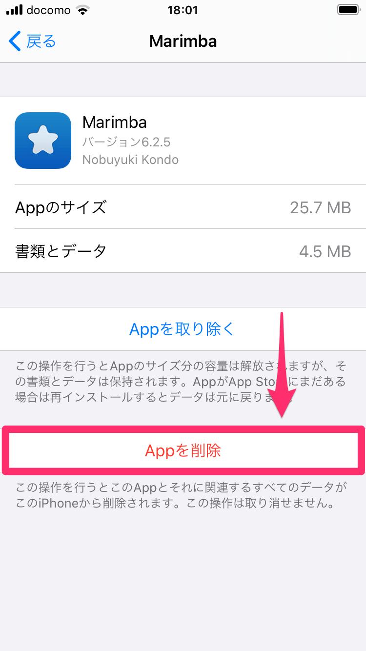 iPhoneのアプリをホーム画面で探さずに削除する方法。[設定]の一覧から簡単に連続削除!