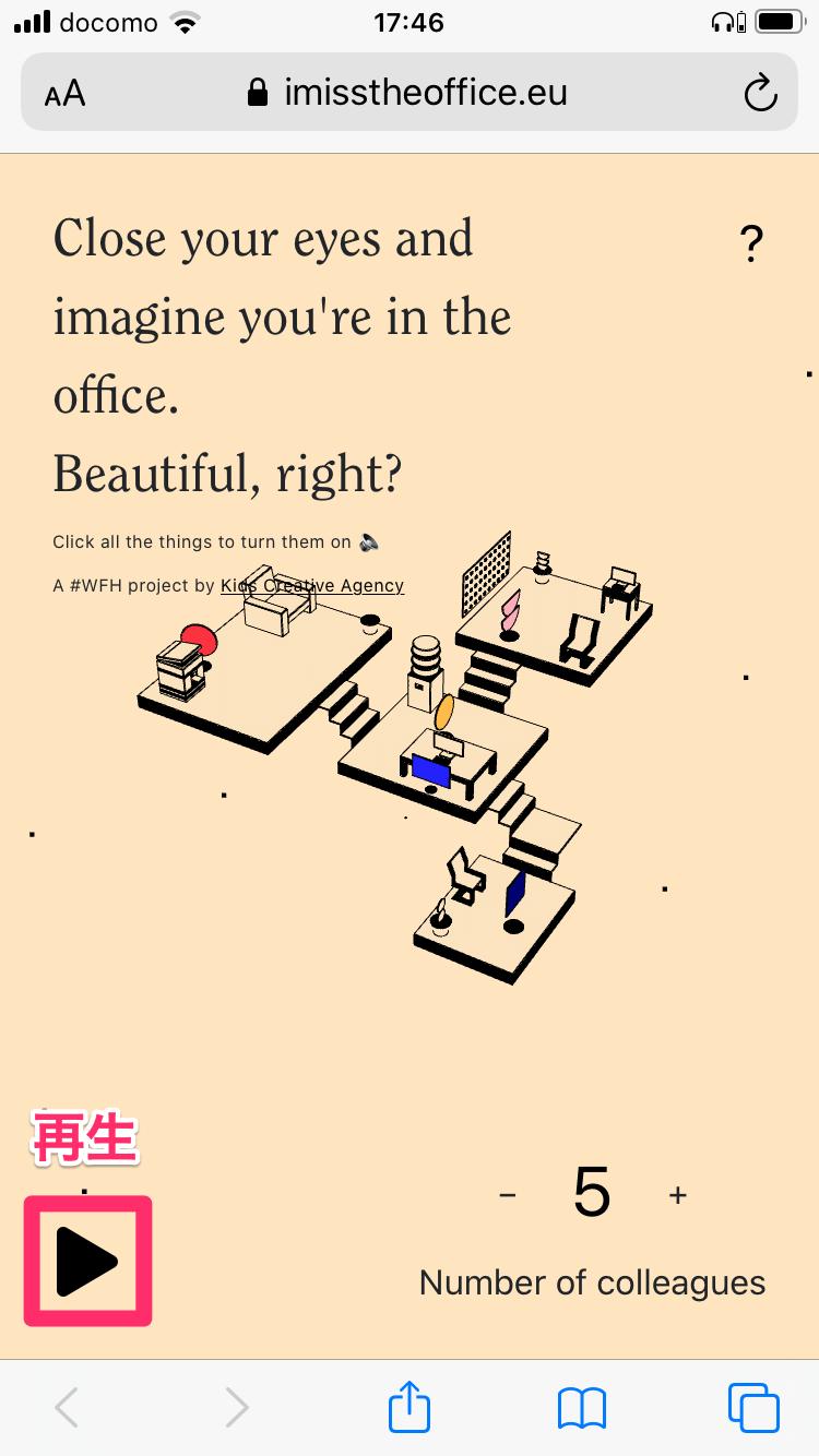 テレワークの集中力アップ!? オフィスやカフェの環境音を流せるWebサービス 5選