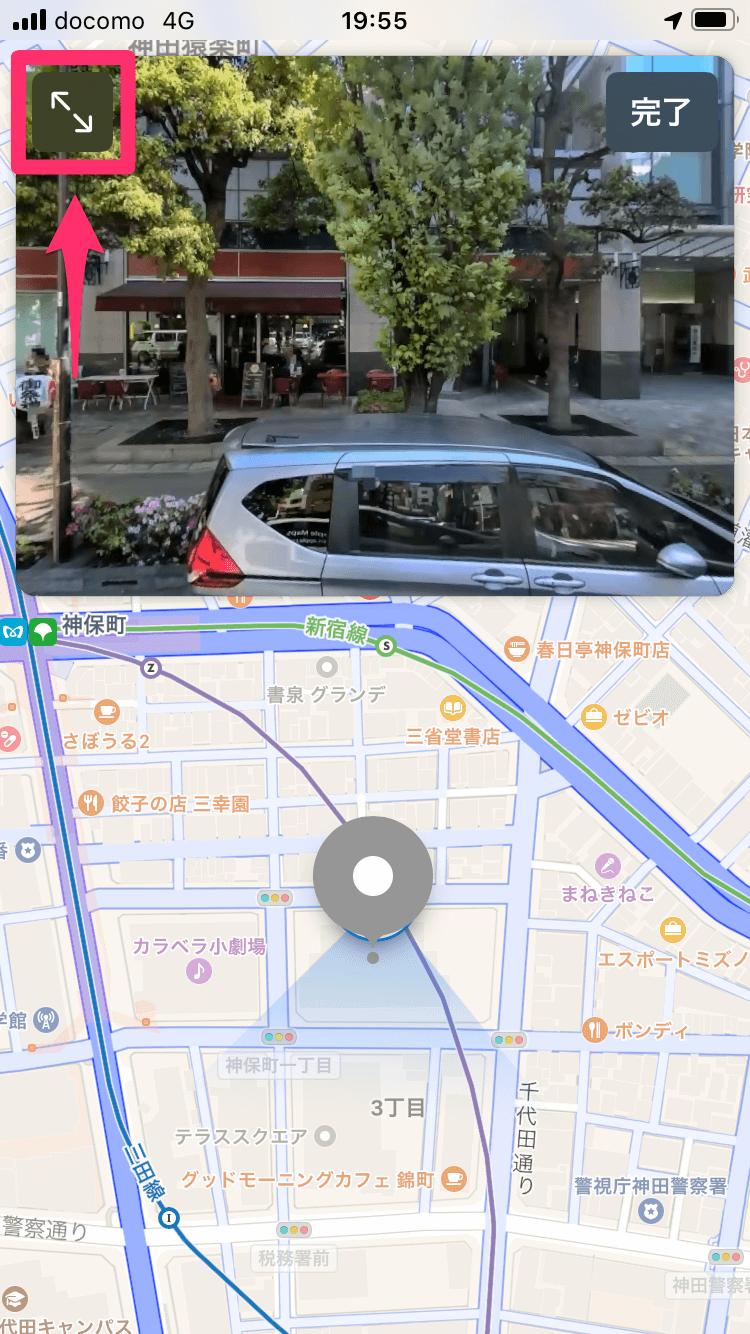 ついに日本上陸! iPhone標準「マップ」でストリートビューを見る方法