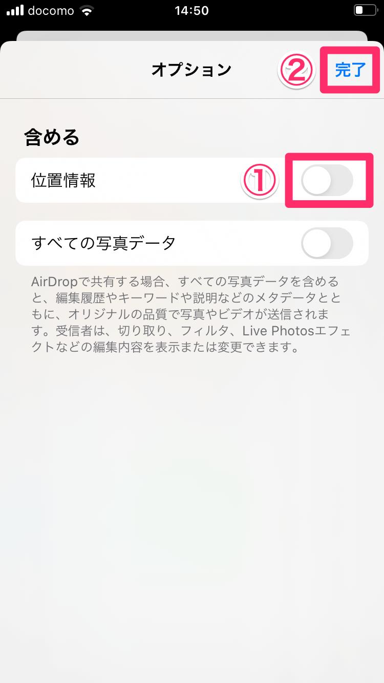 AirDrop時に写真の位置情報を削除する方法。iPhone同士で安心してデータ共有できる