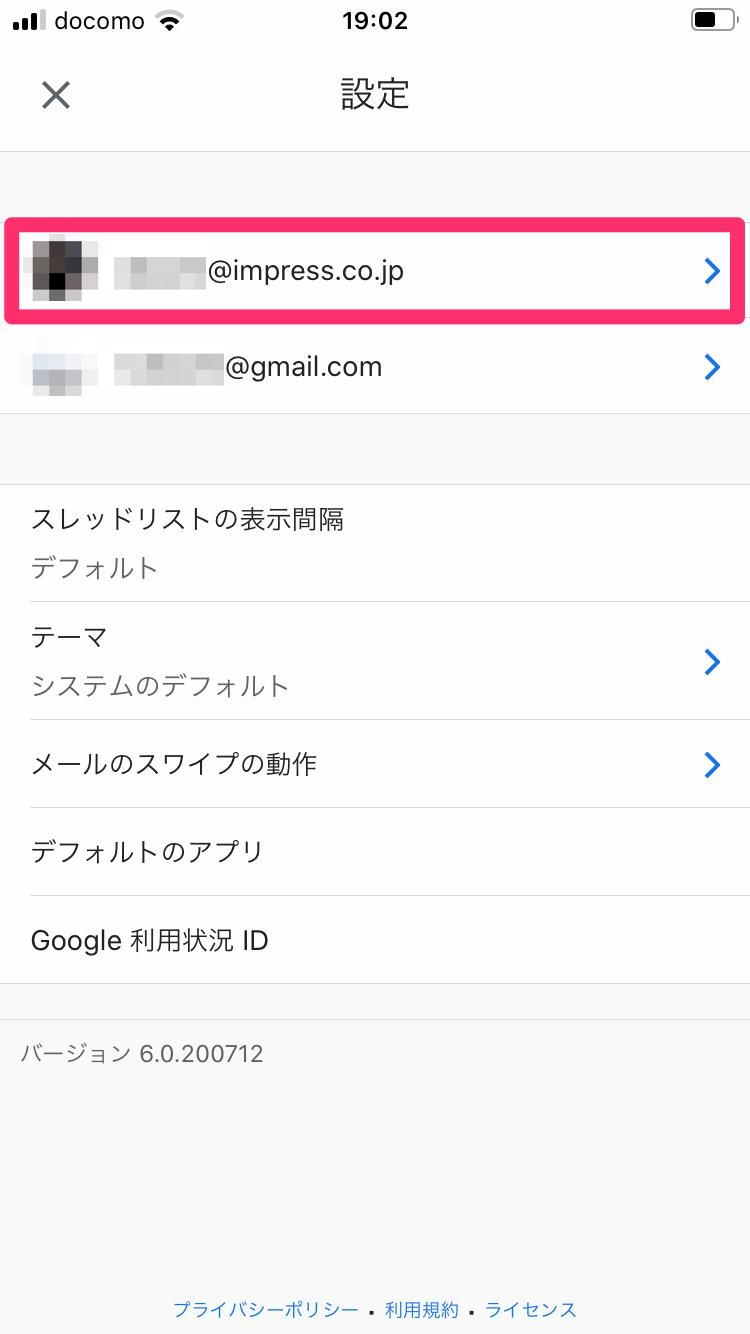 【Gmail】iPhoneアプリの[Meet]タブを非表示にする方法