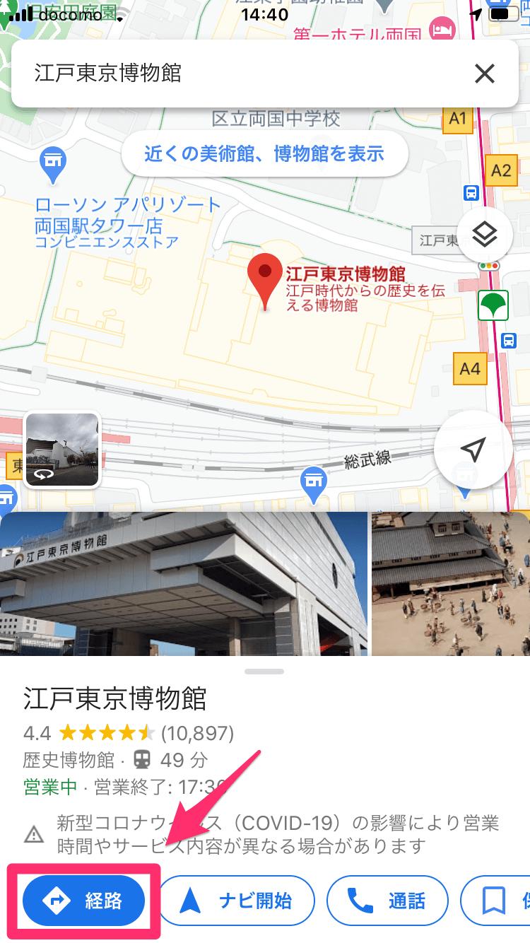 Googleマップで都営バスのリアルタイム位置情報を見る方法