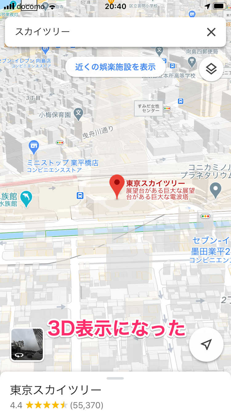 iPhone標準「マップ」は3Dがスゴイ! 航空写真の立体表示もできる