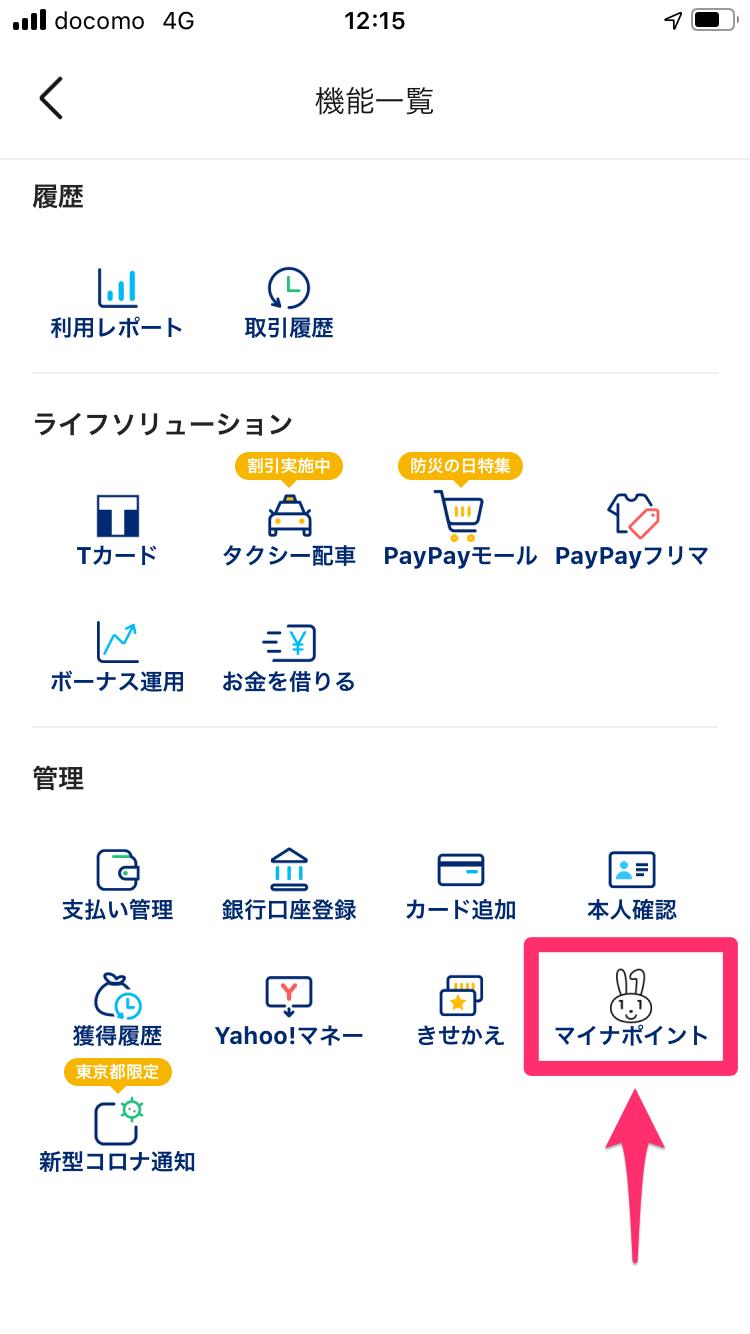 今日からポイント付与開始!「マイナポイント」の予約・申込方法(PayPay編)