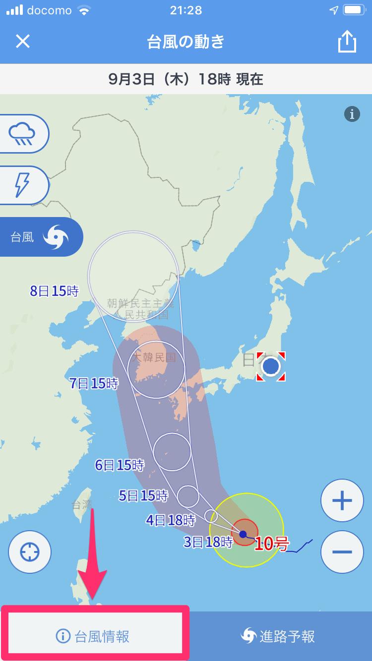 iPhoneで台風の進路予報を見る方法。3つの定番天気アプリで解説