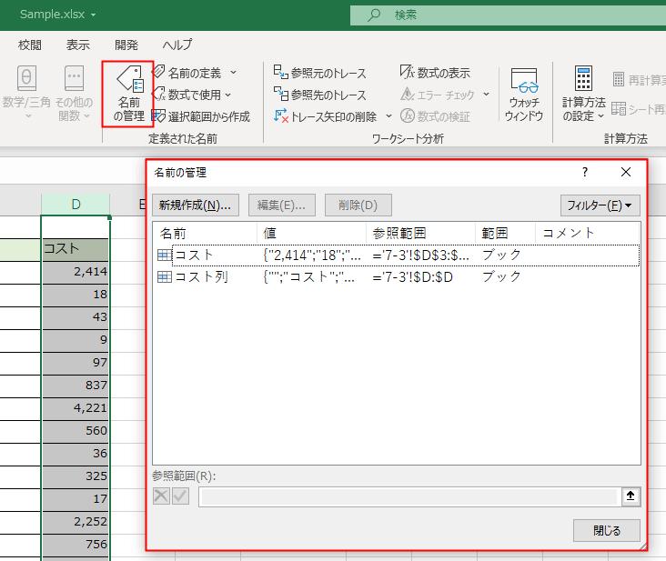 【Excelテレワーク】名前ボックスで数式の範囲をブレさせない! 説明不要のExcelテクニック③