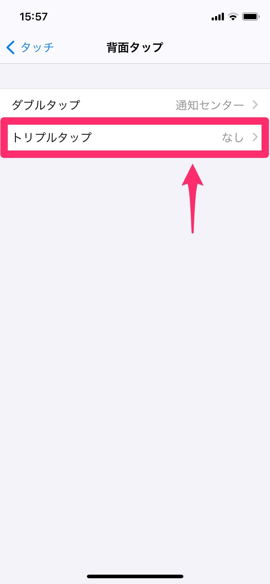 【iOS 14】背面タップに通知センターやスクショを割り当てられる! アクセシビリティの新機能