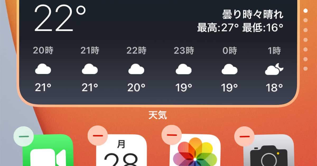 Iphoneの ウィジェット の基本 ホーム画面に天気予報やカレンダーの予定を配置できる できるネット