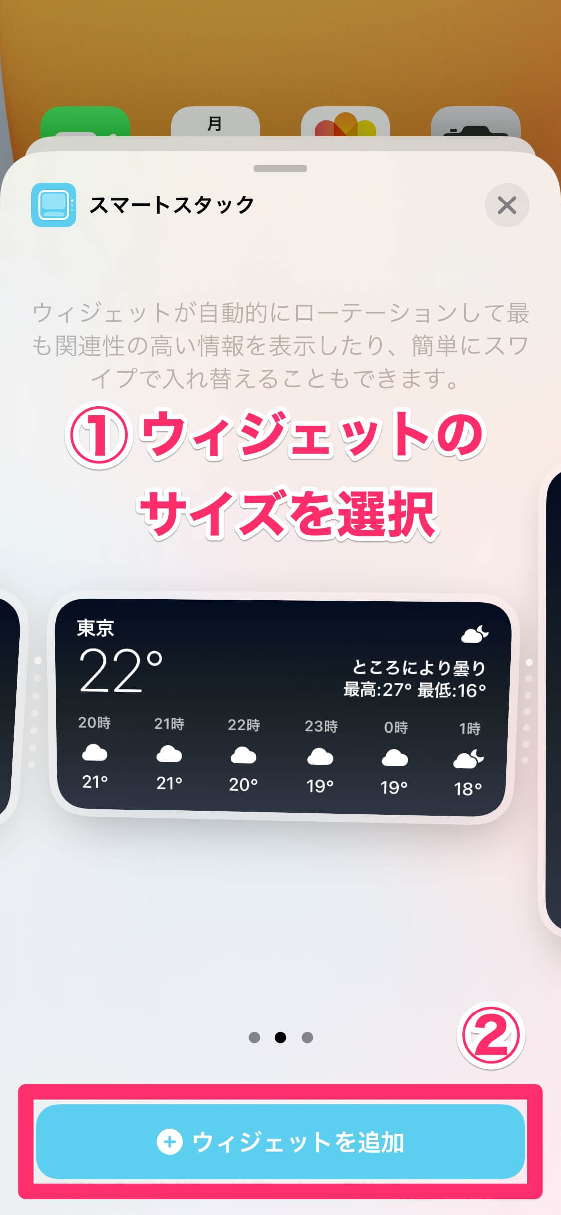 【iOS 14】新機能「ウィジェット」の基本。ホーム画面に天気予報やカレンダーの予定を配置できる