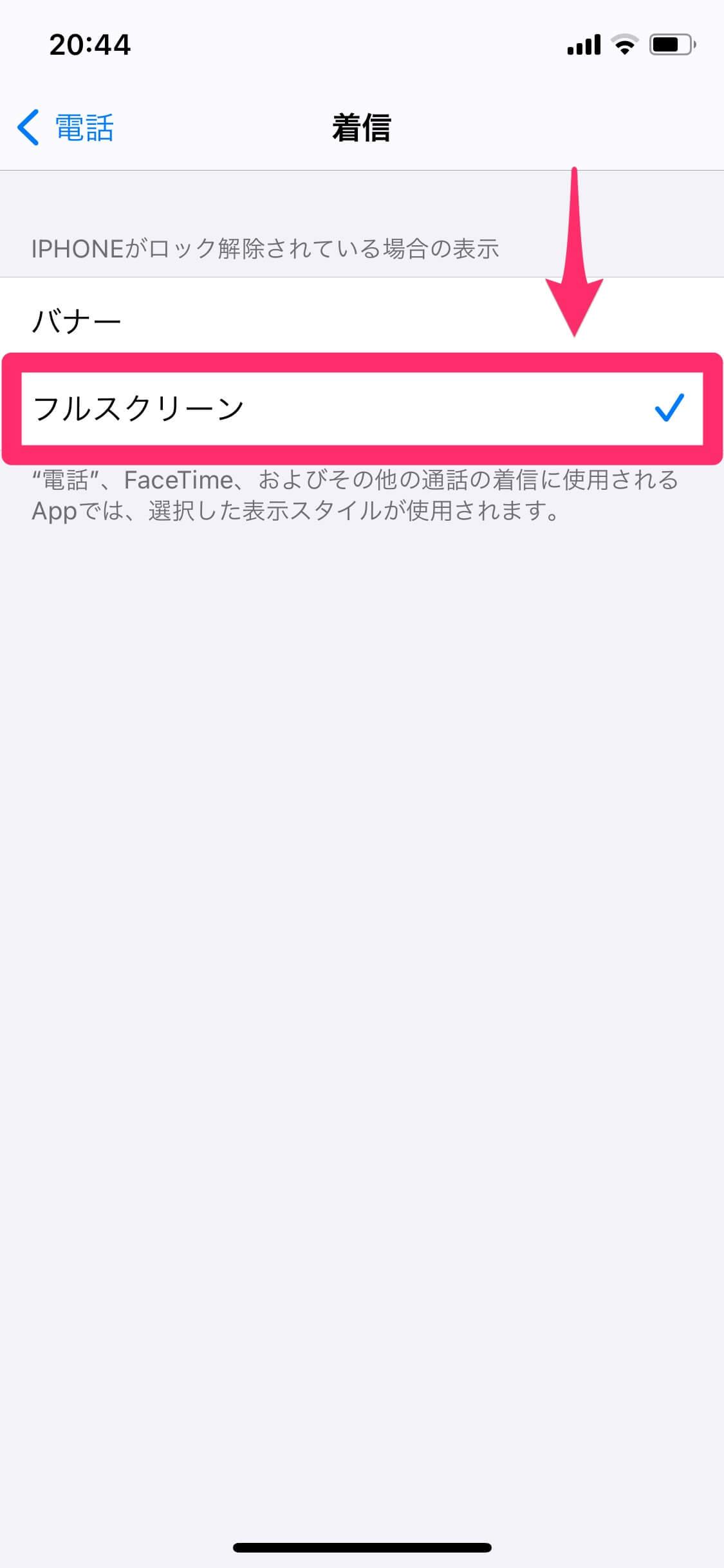 【iOS 14】電話の通知が小さくなった!? 元に戻すには着信の設定を「フルスクリーン」に
