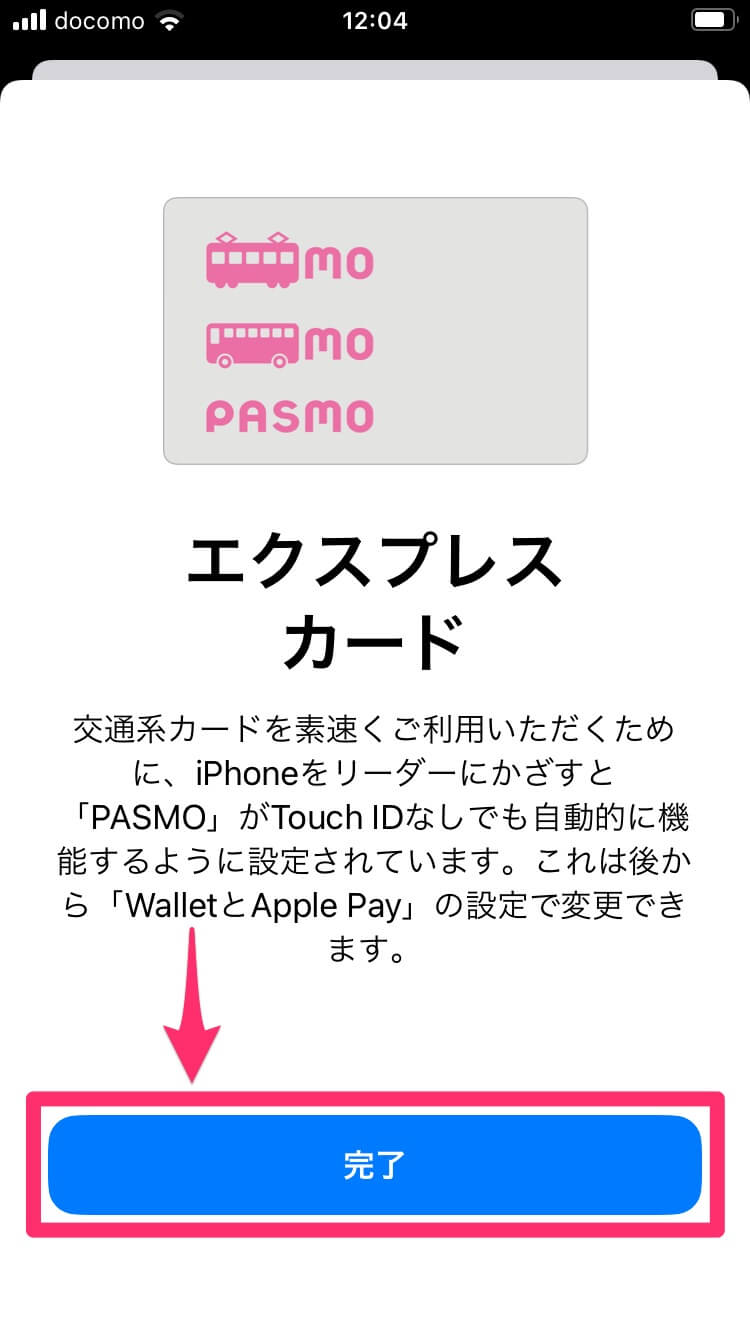 iPhoneでPASMOが使える! 手持ちのパスモをApple Payに追加して残高を移行する方法