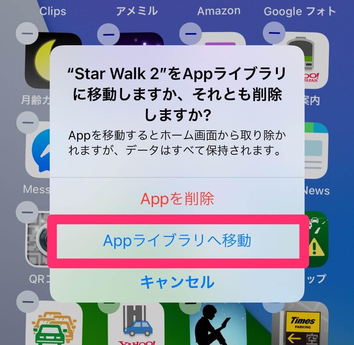 【iOS 14】Appライブラリは何が便利? たまにしか使わないアプリを移動してホーム画面を整頓しよう