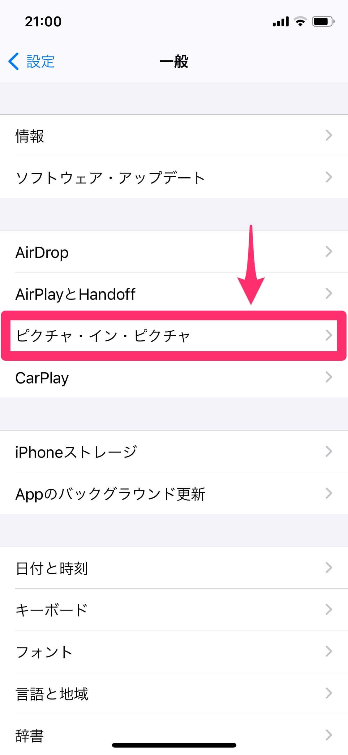【iOS 14】アマプラ見ながらSafariで検索! 動画を小窓で表示するピクチャ・イン・ピクチャ