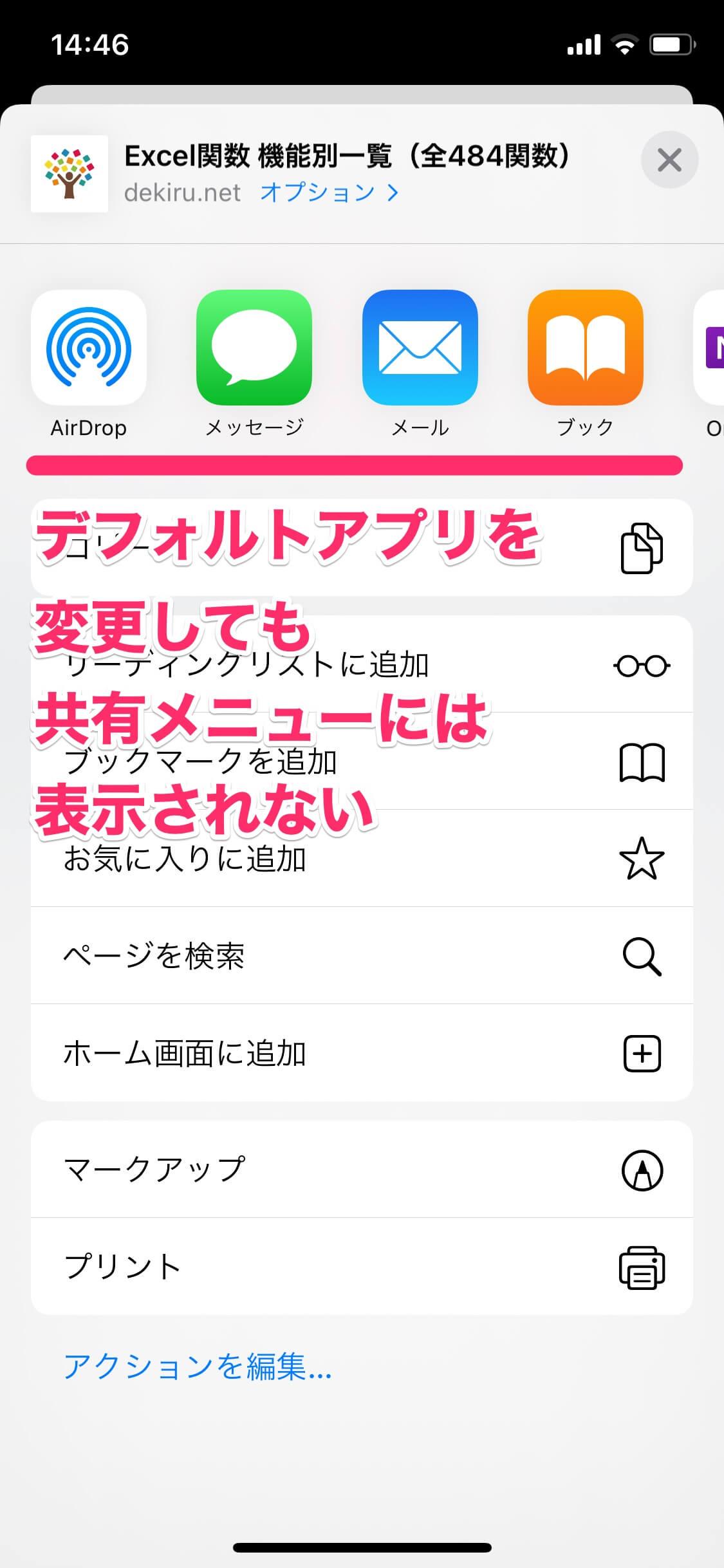 【iOS 14】デフォルトのブラウザー/メールアプリを変更する方法。Chrome/Gmailを常に使える