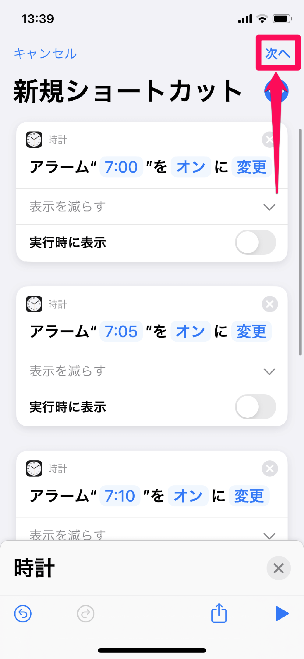 iPhoneのショートカットで複数個のアラームをセットする方法。実行時の通知も非表示にできる