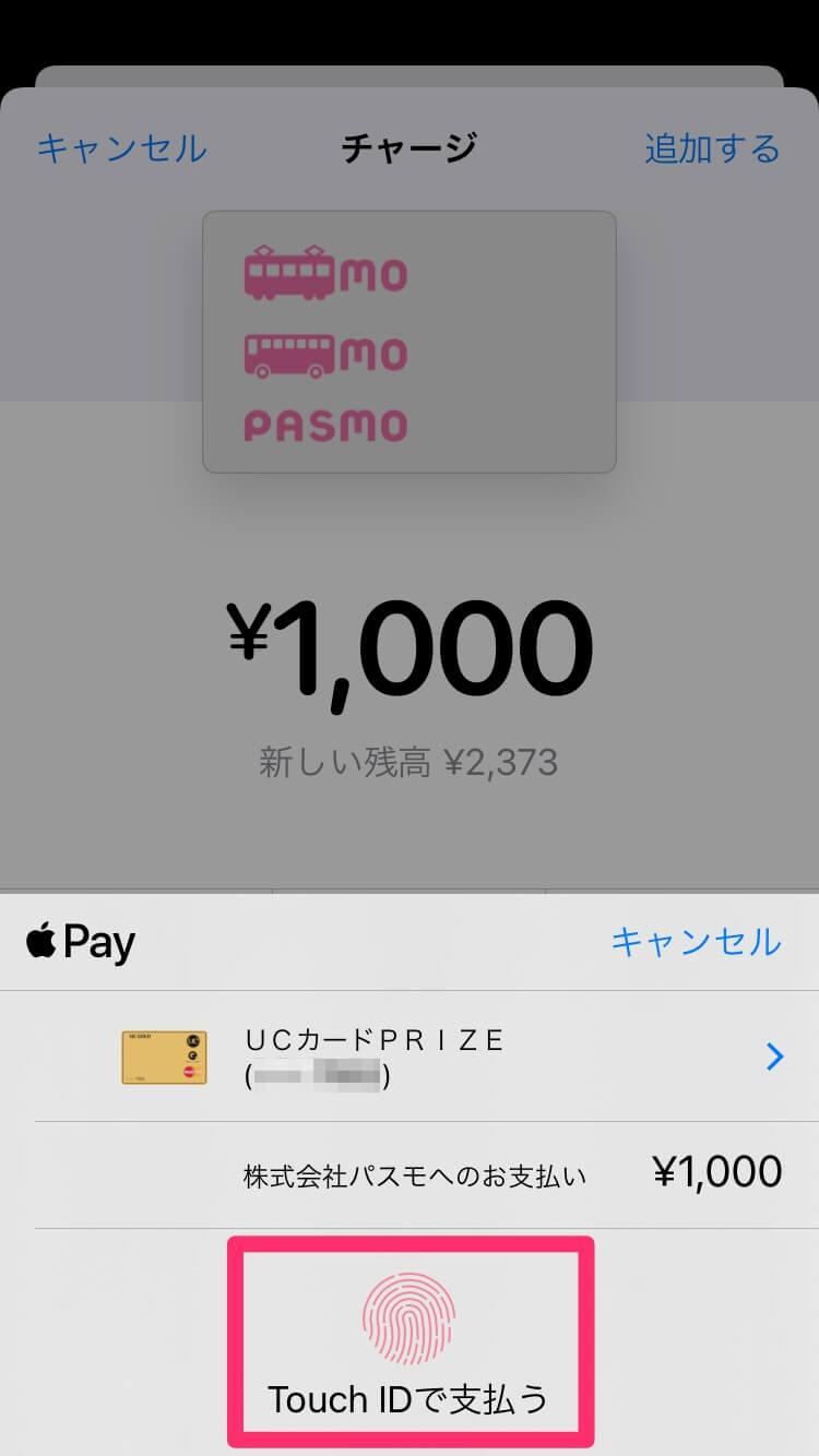 iPhoneに追加したPASMOにクレジットカードでチャージする方法。Apple Payでラクラク入金!