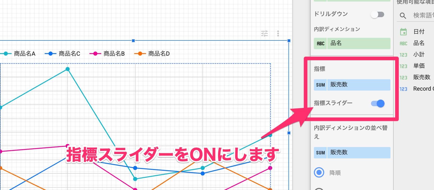 【Googleデータポータル】指標をフィルタリングする「スライダー」の使い方。閲覧ユーザー側で自由に操作可能