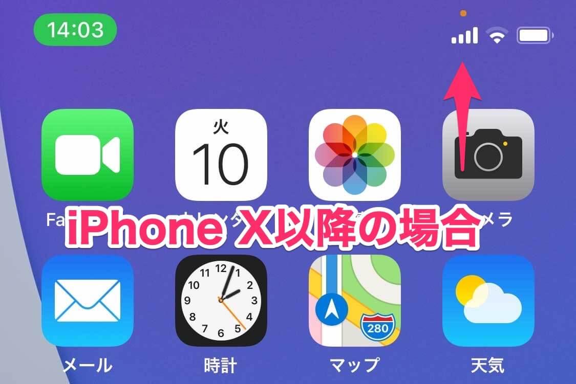 【iOS 14】画面右上に時々オレンジや緑の点が表示されているのはなぜ?