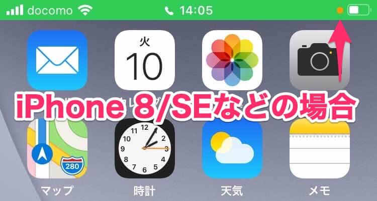 オレンジ の 点 iphone