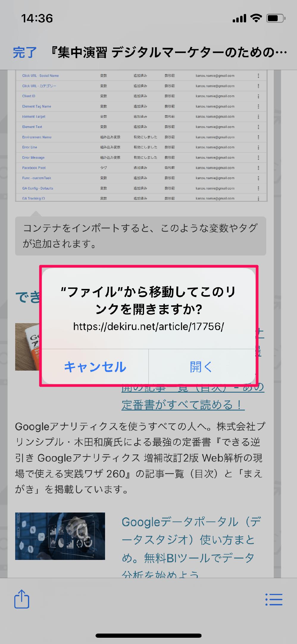 iPhoneでWebページのアーカイブを残す方法。サイトと同じ表示形式で残せる!