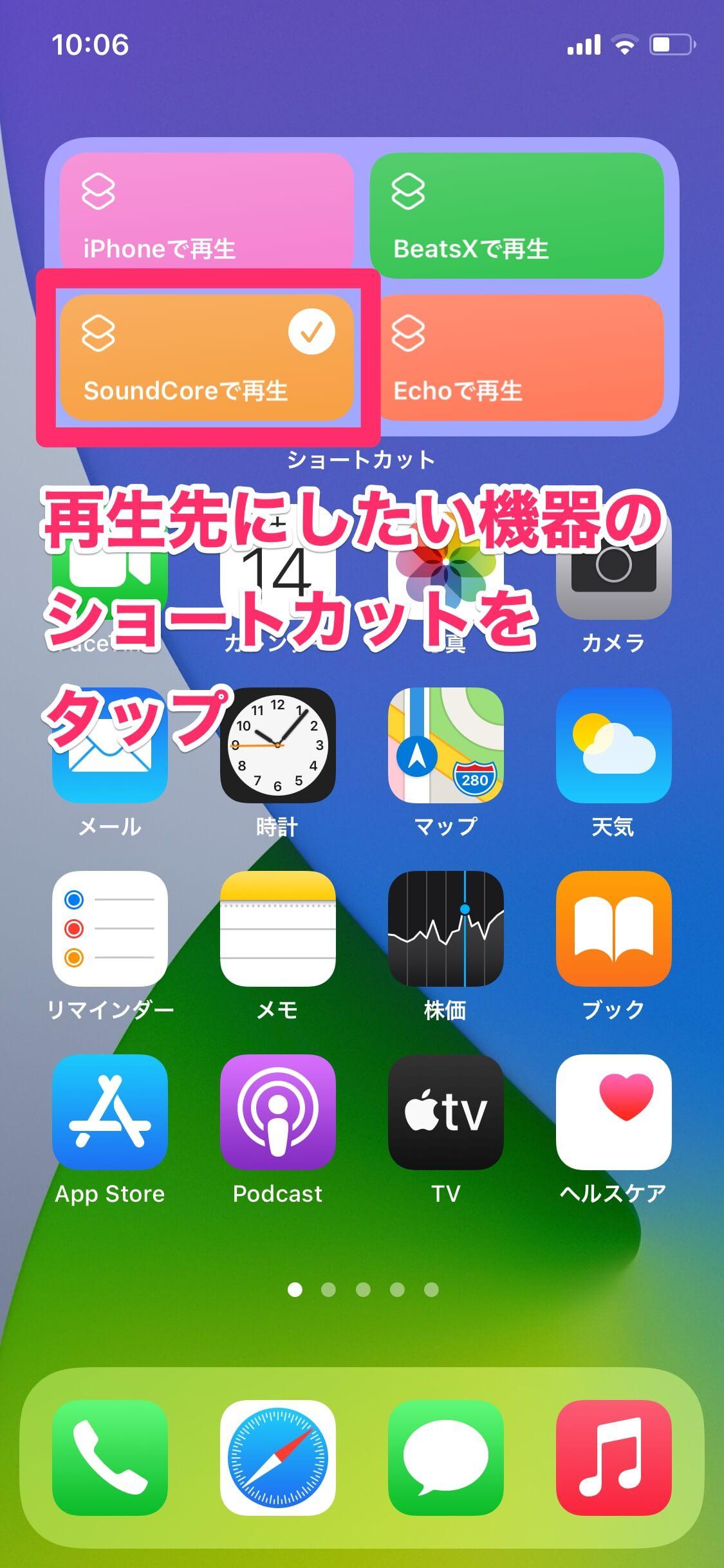 【iOS 14】再生先のBluetooth機器をワンタップで切り替える方法。ショートカット&ウィジェットで快適!