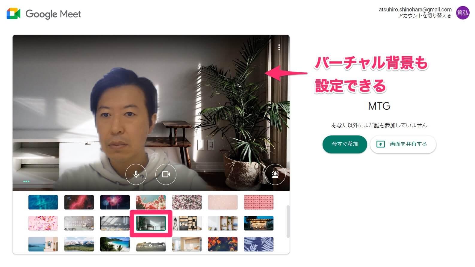 Google Meetで背景のぼかしやバーチャル背景を設定する方法