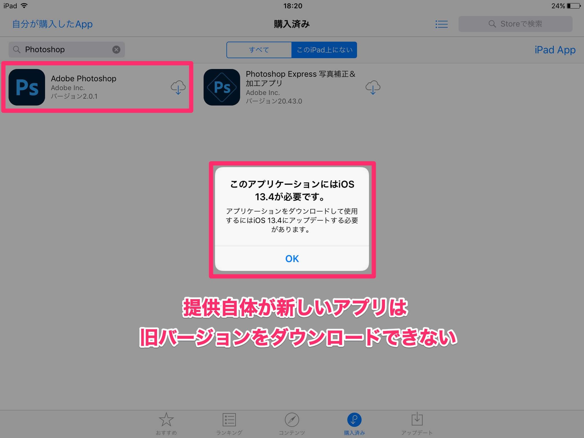 古いiPadを再活用! アプリの旧バージョンをダウンロードして使う方法