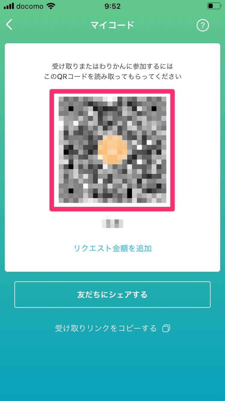 PayPayで近くにいる人に送金する方法。QRコードで簡単に送れる・受け取れる!