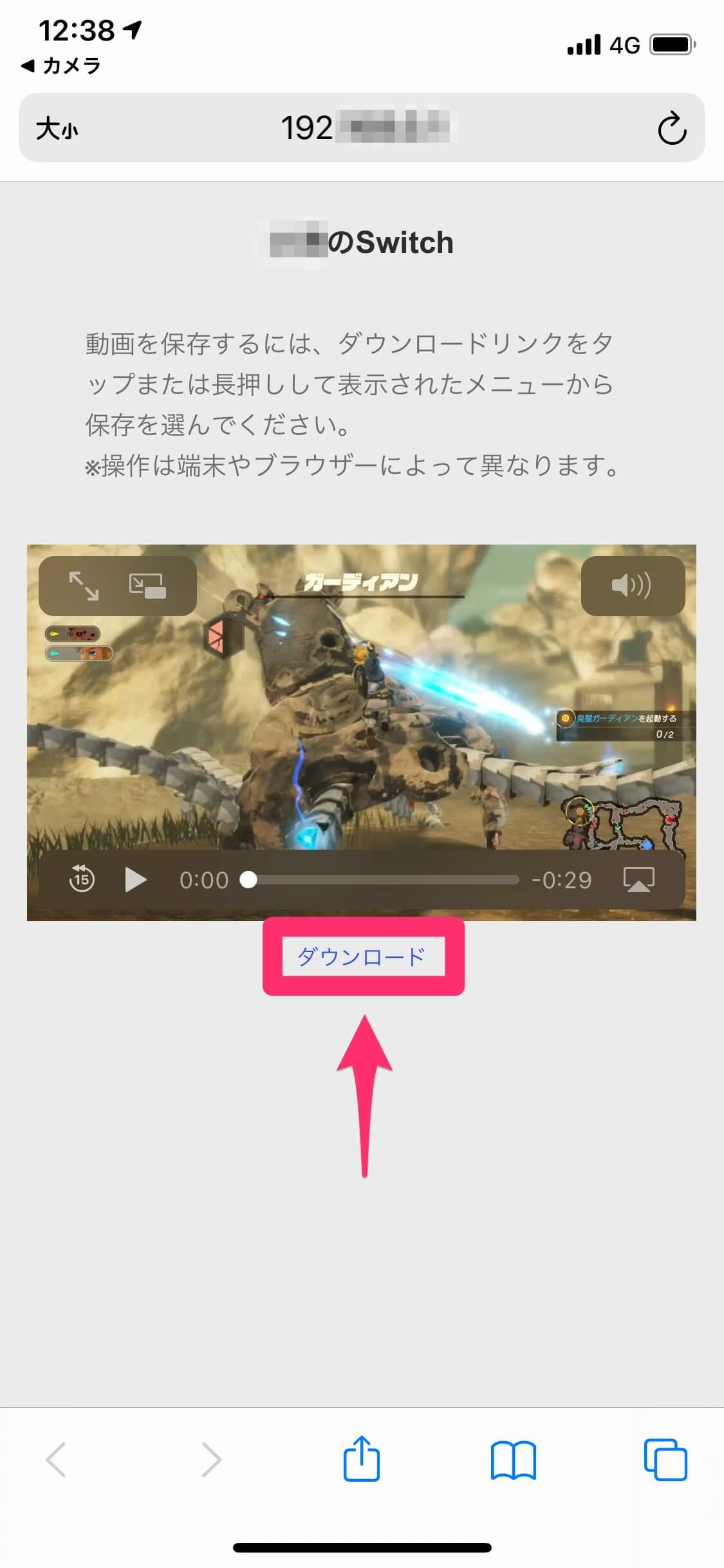 ニンテンドースイッチの画面写真や動画をiPhoneに送る方法。QRコードを読み取るだけ!