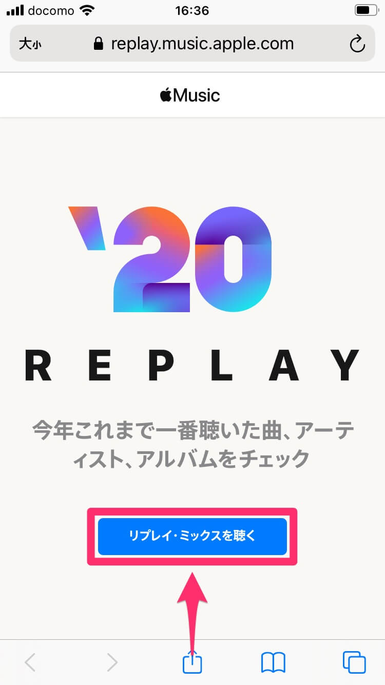 Apple Musicで自分だけの年間ランキング「リプレイ:2020年」を作ろう