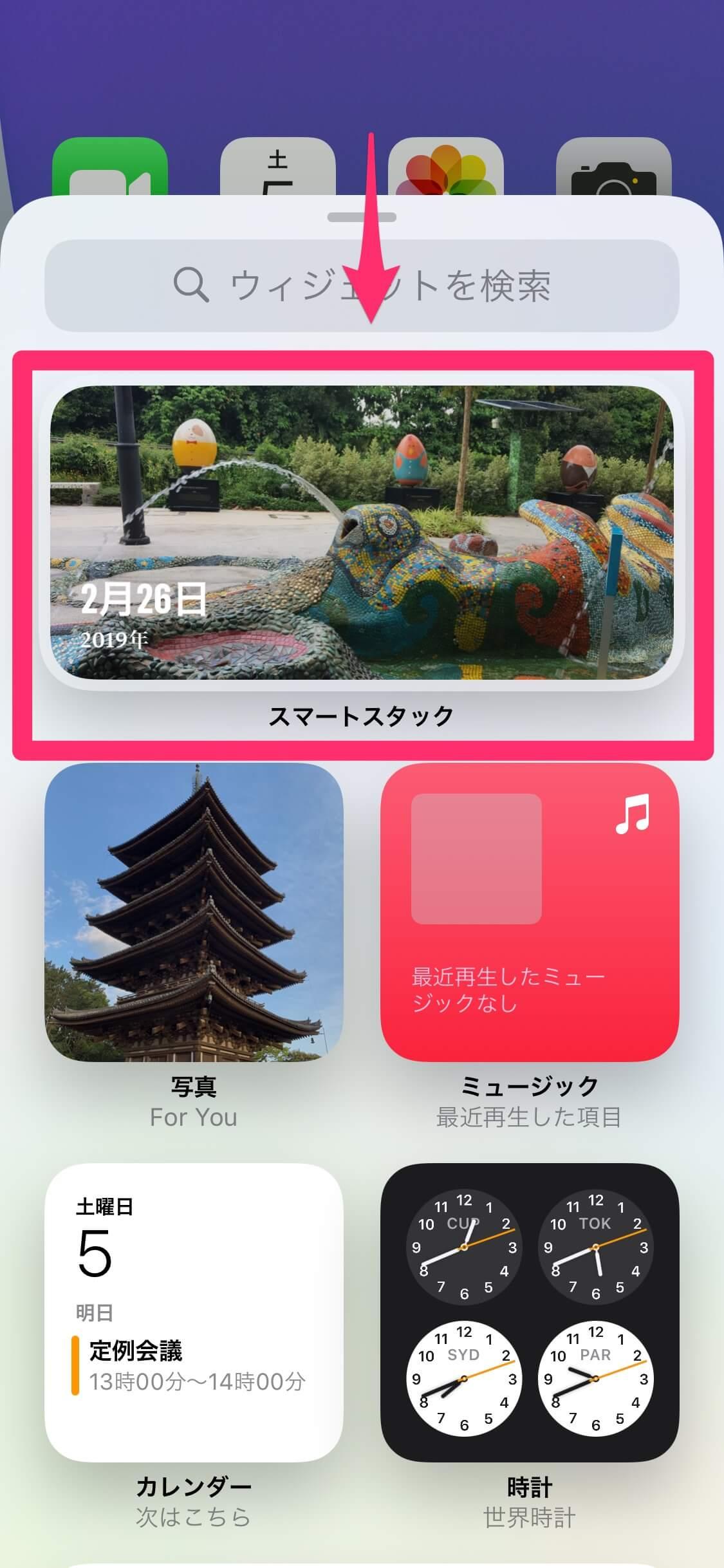 iPhoneのスマートスタック、ウィジェットの削除はできても追加する方法が分からない!