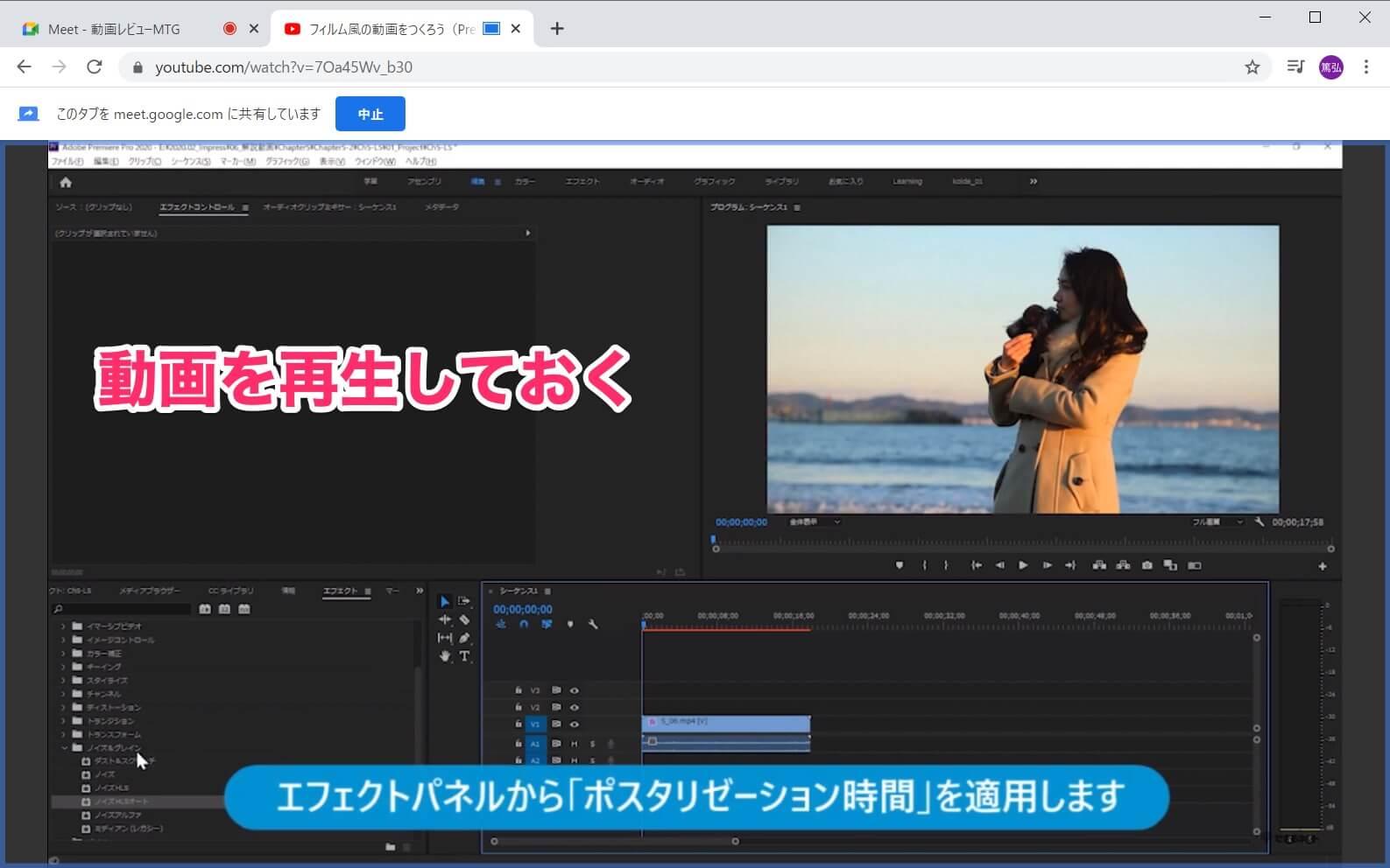 Google Meetで動画を画面共有する方法。音声も含めて参加者全員で視聴できる