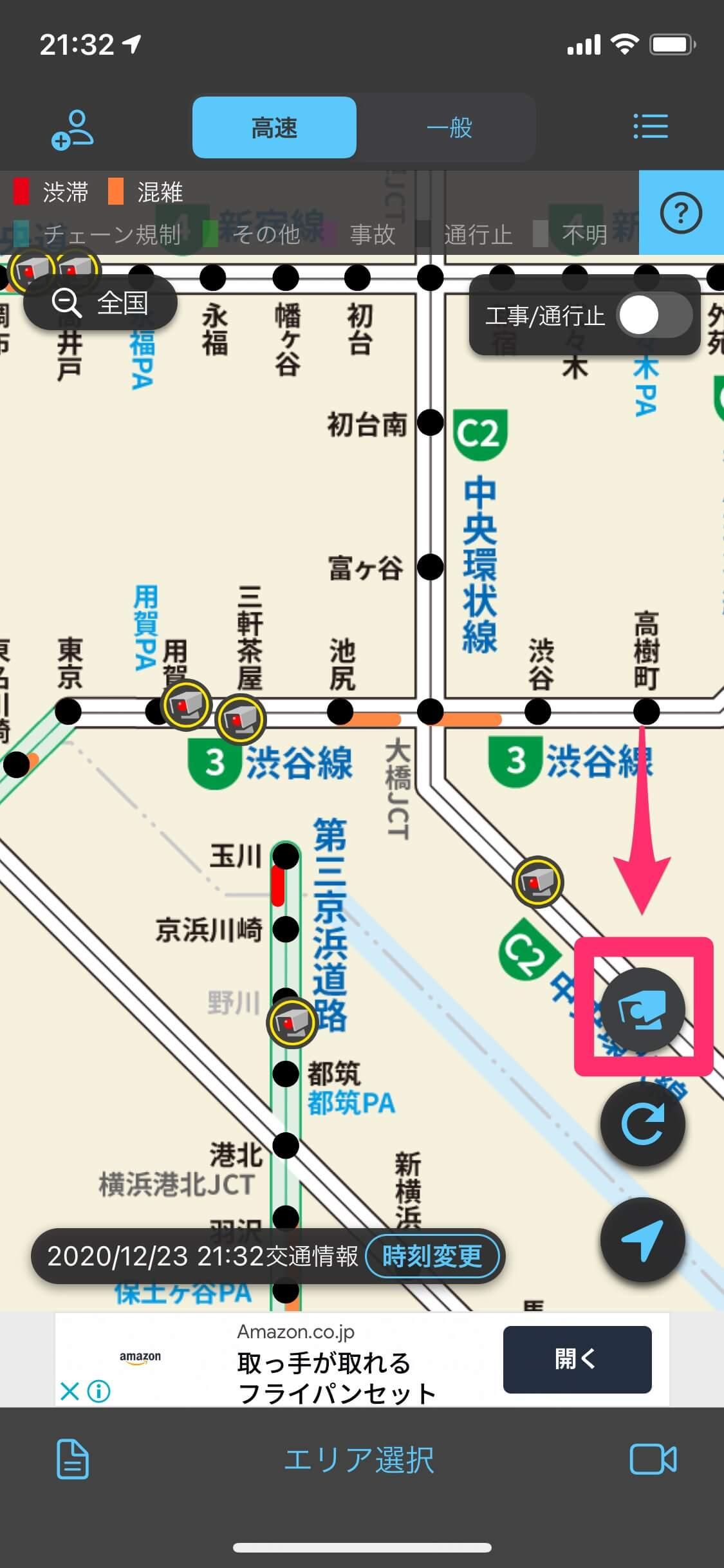 iPhoneで高速道路の渋滞を調べるならこのアプリ!【2021年版】