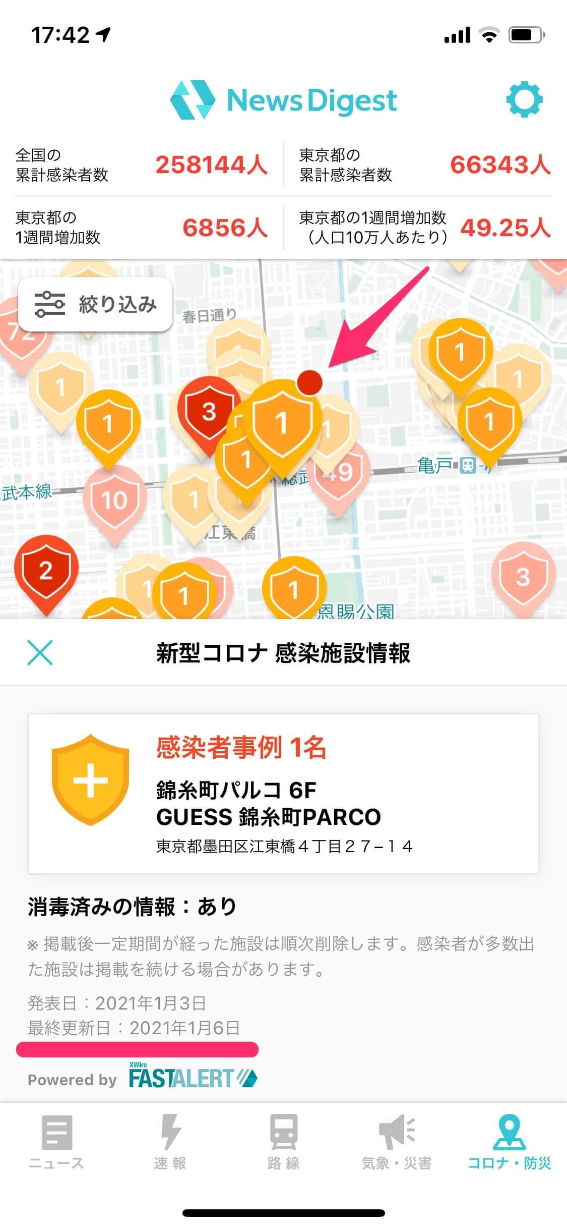 自宅周辺での新型コロナ感染事例は? 地図上で確認できるNewsDigestアプリが便利