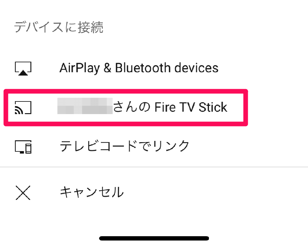 Fire TV StickでYouTubeのスマホアプリの動画を再生する方法。iPhoneでも連携できる!