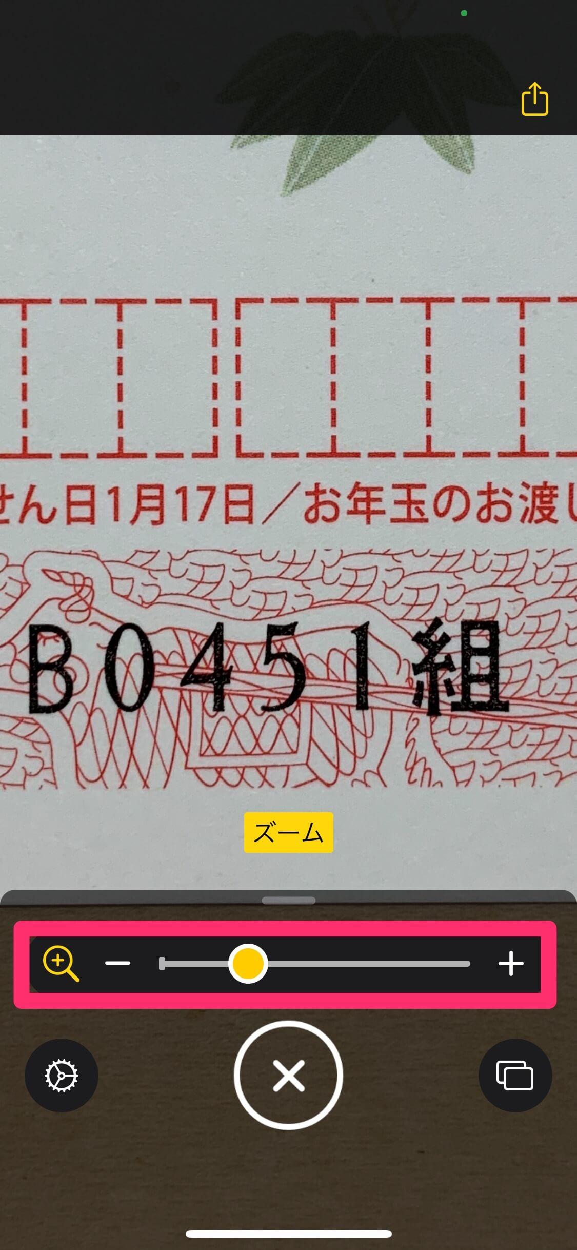 年賀状の当選番号と一緒に隠し文字もチェックしよう【2020年子年版】