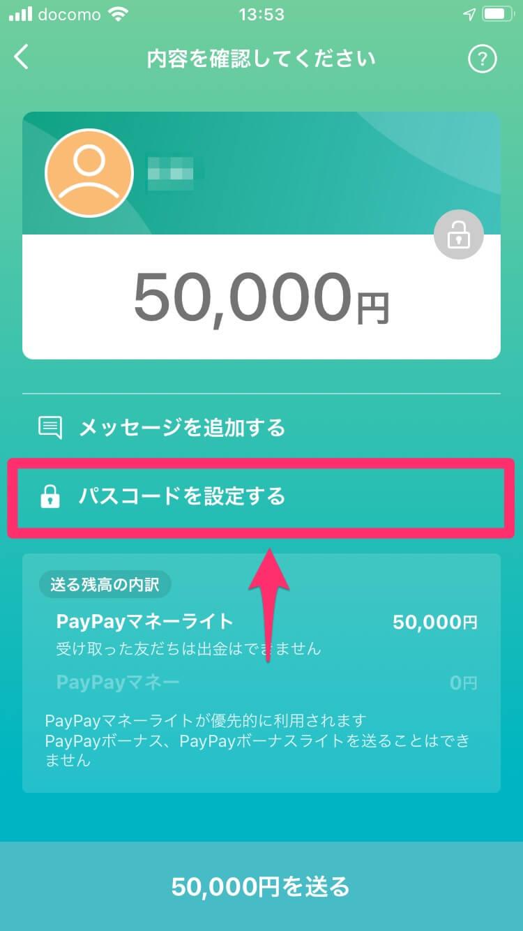 PayPayでパスワードを設定して送金する方法。相手の間違いがないから安心!